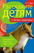 Э. Л. Емельянова - Расскажите детям о лесных животных