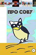 Екатерина Зуева -Про сову