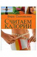 Вера Соловьева -Считаем калории