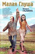 Мария Галина -Малая Глуша