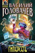 Василий Головачев -Гиперсеть (сборник)