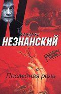 Фридрих Незнанский - Последняя роль