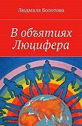 Людмила Болотова -Вобъятиях Люцифера