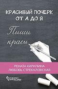Рената Кирилина -Красивый почерк от А до Я. Обучение судовольствием
