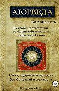 Наталья Богданова -Аюрведа как она есть, в строгом соотвествии со «Шримад-Бхагаватам» и «Бхагавад-Гитой».