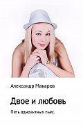 Александр Макаров -Двое и любовь. Пять одноактных пьес