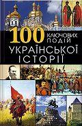 Д. В. Журавльов -100 ключових подій української історії
