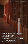 К. Панцерев -Информационное общество и международные отношения