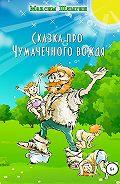 Максим Шлыгин -Сказка про Чумачечного вождя