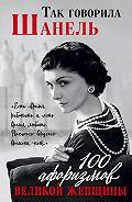 Коллектив авторов -Так говорила Шанель. 100 афоризмов великой женщины