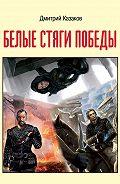 Дмитрий Казаков -Белые стяги победы