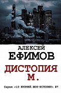 Алексей Ефимов - Дистопия М.