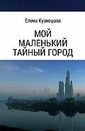 Елена Кузнецова -Мой маленький тайный город
