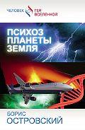 Борис Островский - Психоз планеты Земля