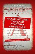 Георгий Зобач -Малая история тяжелой атлетики Ленинграда. Рекордсмены, чемпионы, призеры