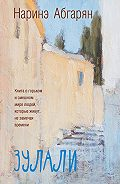 Наринэ Абгарян -Зулали (сборник)
