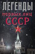 Алексей Богомолов - Легенды первых лиц СССР