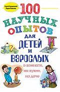 Сергей Болушевский - 100 научных опытов для детей и взрослых в комнате, на кухне и на даче