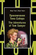 Марк Твен - Приключения Тома Сойера / The Adventures of Tom Sawyer