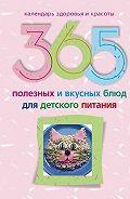 Ирина Пигулевская -365 полезных и вкусных блюд для детского питания
