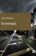 Олег Петухов -Бомжара