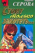 Марина Серова - Люблю свою работу
