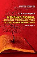 Г. Сергацкий -Изнанка любви, или Опыт трепанации греха в толковании авторитетов. Анонс книги
