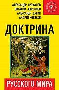 Виталий Аверьянов,  Коллектив авторов - Доктрина Русского мира