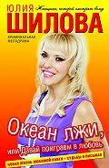 Юлия Шилова -Океан лжи, или Давай поиграем в любовь
