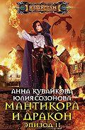 Юлия Созонова -Мантикора и Дракон. Эпизод II