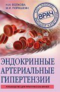 Мария Покршеян - Эндокринные артериальные гипертензии. Руководство для практических врачей