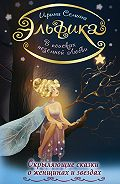 Ирина Семина -В поисках неземной любви. Окрыляющие сказки о женщинах и звездах