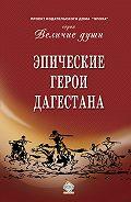 Сборник - Эпические герои Дагестана (сборник)