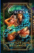 Ольга Обская -Научиться быть ведьмой