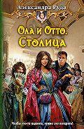 Александра Руда - Ола и Отто. Столица