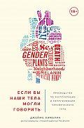 Джеймс Хэмблин -Если бы наши тела могли говорить. Руководство по эксплуатации и обслуживанию человеческого тела