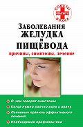 Тимофей Карпов - Заболевания желудка и пищевода: причины, симптомы, лечение