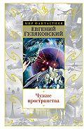 Евгений Гуляковский - Чужие пространства (сборник)
