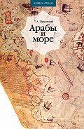 Теодор Шумовский - Арабы и море. По страницам рукописей и книг