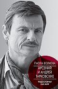 Паола Дмитриевна Волкова -Арсений и Андрей Тарковские. Родословная как миф