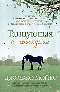 Джоджо Мойес -Танцующая с лошадьми