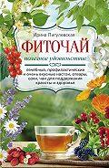 Ирина Пигулевская -Фиточай. Полезное удовольствие. Лечебные, профилактические и очень вкусные настои, отвары, соки, чаи для поддержания красоты и здоровья