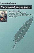 Александра Лисина -Сказочный переполох