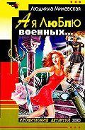 Людмила Милевская - Аялюблювоенных…