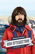 Федор Конюхов -Моипутешествия. Следующие 10лет