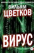 Вильям Цветков -Вирус