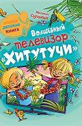 Михаил Супонин - Волшебный телевизор «Хитутучи»