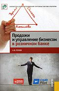 А. В. Пухов -Продажи и управление бизнесом в розничном банке