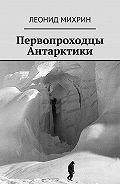 Леонид Михрин -Первопроходцы Антарктики