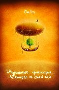 Юна Летц -Шуршание философа, бегающего по своей оси